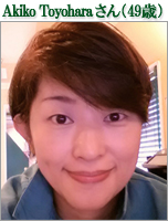 Akiko Toyohara さん(49歳)
